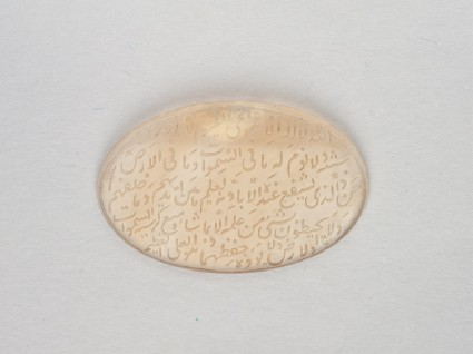 Oval bezel amulet with nasta'liq inscription of the Throne versefront