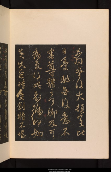 Chunhua Pavilion Rubbingsfront, Sinica 465, 9 fol. 4th Opening