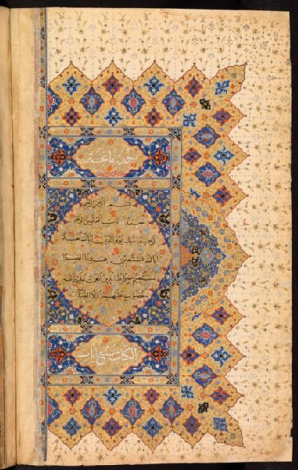 Qur'an in naskhi scriptfront, MS. Arab. d. 98 fol. 2b
